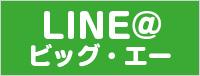 LINE@ビッグ・エー