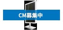 CM募集中 ビッグ・エーチャンネル