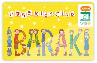 茨城県「いばらき kids club」カード見本