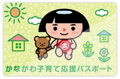 神奈川県「かながわ子育て応援パスポート」見本