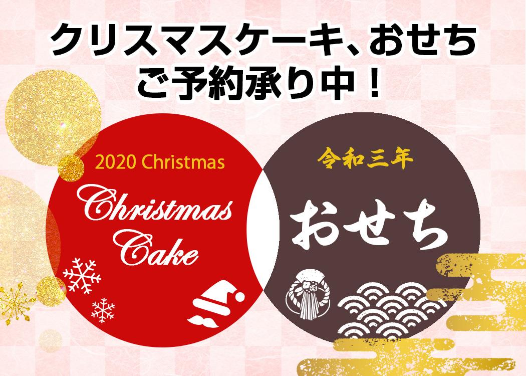 クリスマスケーキ・おせちのご予約承り中!