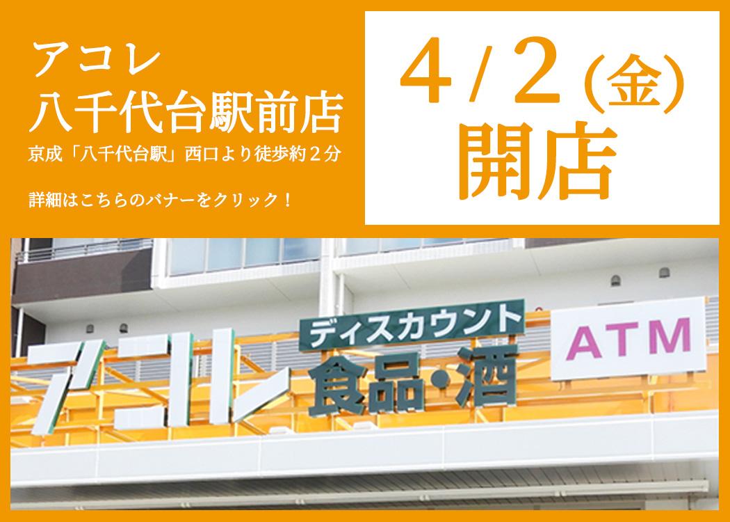 アコレ 八千代台駅前開店のお知らせ