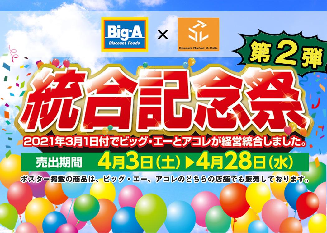 Big-A_アコレ統合記念祭チラシ第二弾