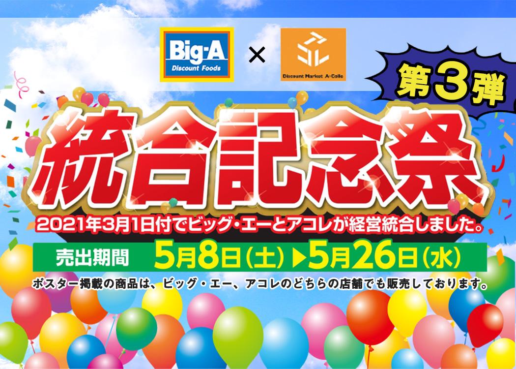 Big-A_アコレ統合記念祭チラシ第三弾
