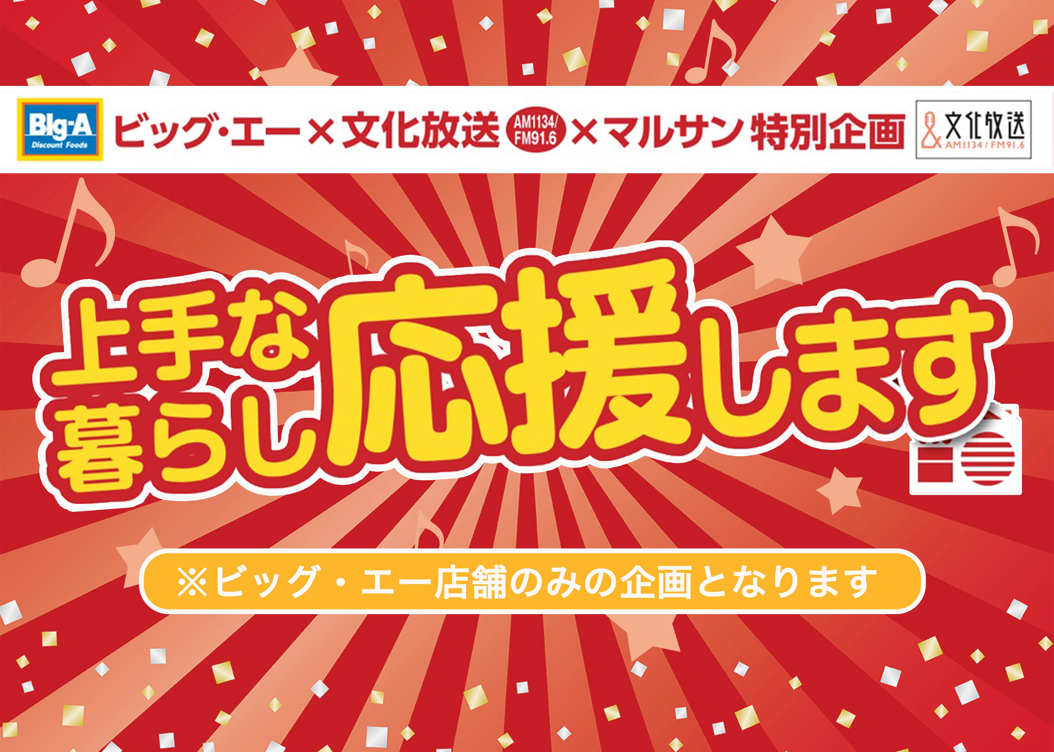 ビッグ・エー×文化放送×マルサン特別企画