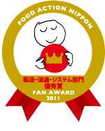 awardイメージ
