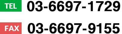 TEL:03-5943-2825 FAX:03-5943-2877