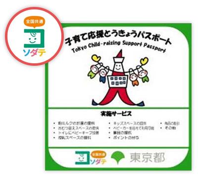 東京都「子育て応援とうきょうパスポート」見本