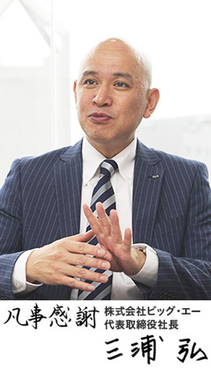 代表取締役社長 三浦 弘
