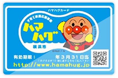 神奈川県横浜市「ハマハグ」カード見本